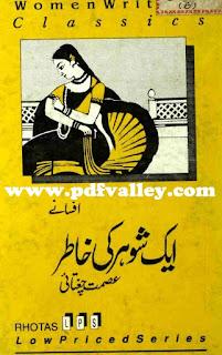 Ek Shohar ki Khatir by Ismat Chughtai