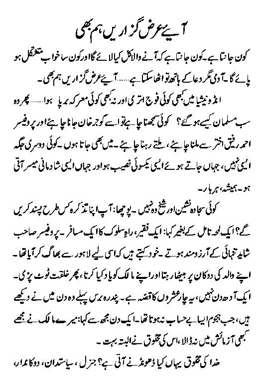 Urdu Islamic books