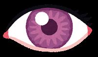 いろいろな色の目のイラスト(紫)