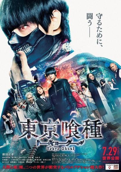 Tokyo Ghoul Live Action, Assistir Tokyo Ghoul Filme Legendado, Download Tokyo Ghoul Filme Live action Legendado, Tokyo Ghoul HD, Tokyo Ghoul Live Action Legendado Online. Assistir Completo Tokyo Ghoul Legendado.
