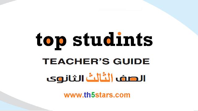 نموذج الاجابة الرسمي من مؤلف كتاب توب ستيودنت «top students» في اللغة الانجليزية تالتة ثانوي 2018