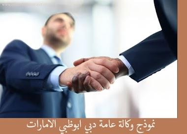نموذج وكالة عامة دبي الامارات