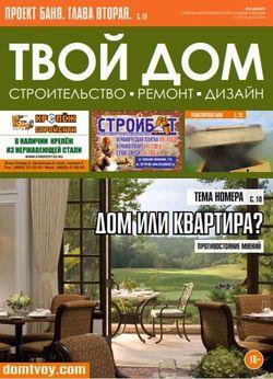 Читать онлайн журнал<br>Твой дом (№7 июль 2016)<br>или скачать журнал бесплатно