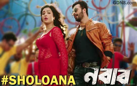 SHOLOANA SONG - NABAB - Shakib Khan