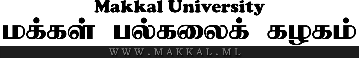 Makkal University   மக்கள் பல்கலைக் கழகம்
