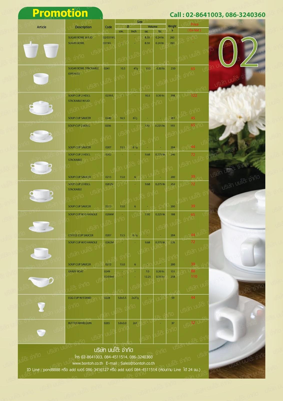 จานชามสำหรับโรงแรม จานชามสำหรับร้านอาหาร