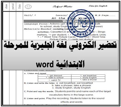 التحضير الالكترونى لغة انجليزية ابتدائى 2018 حمل الآن تحضير الكتروني لغة انجليزية للمرحلة الابتدائية word