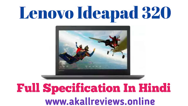 Lenovo Ideapad 320 Full Specification In Hindi