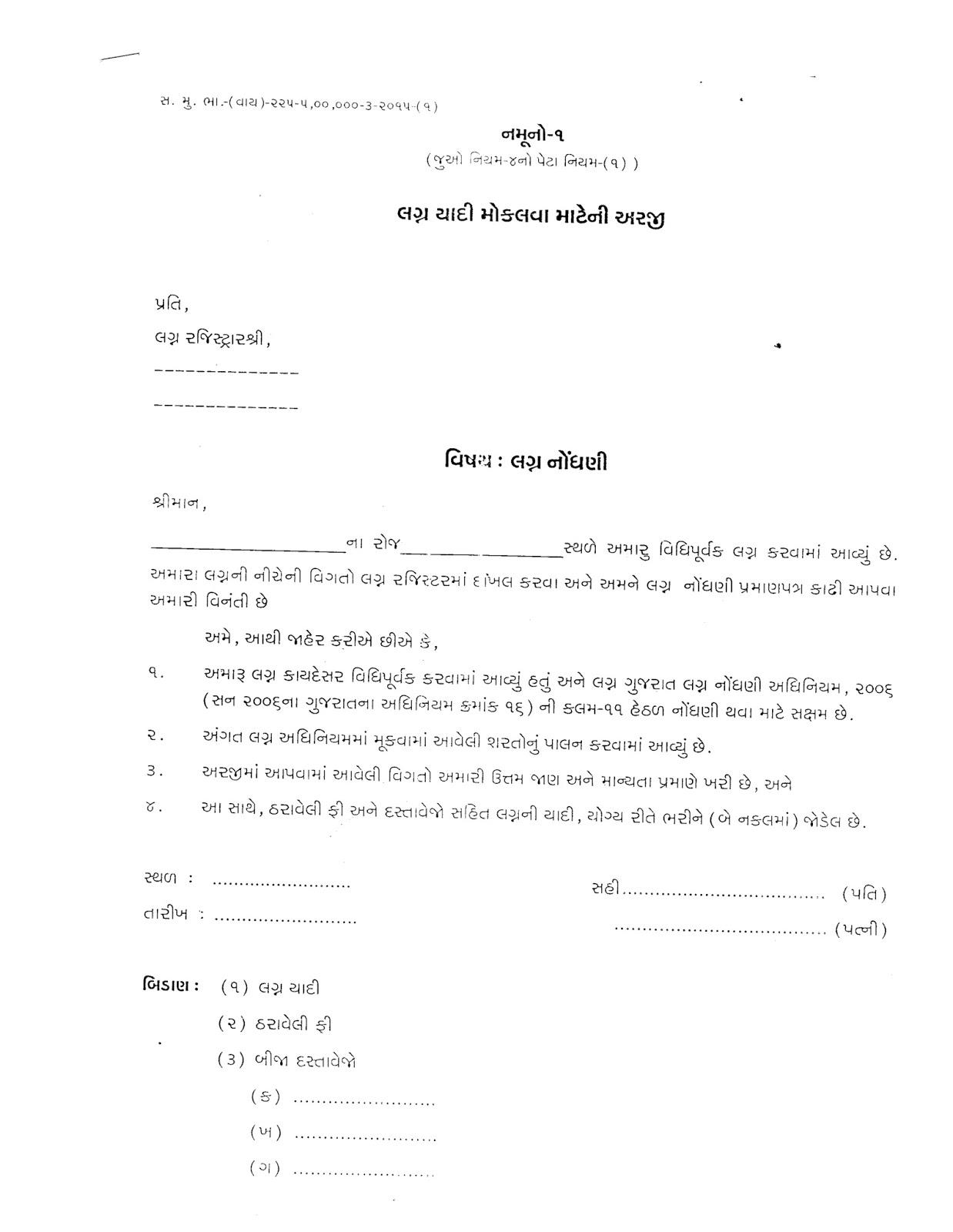 memorandum forms