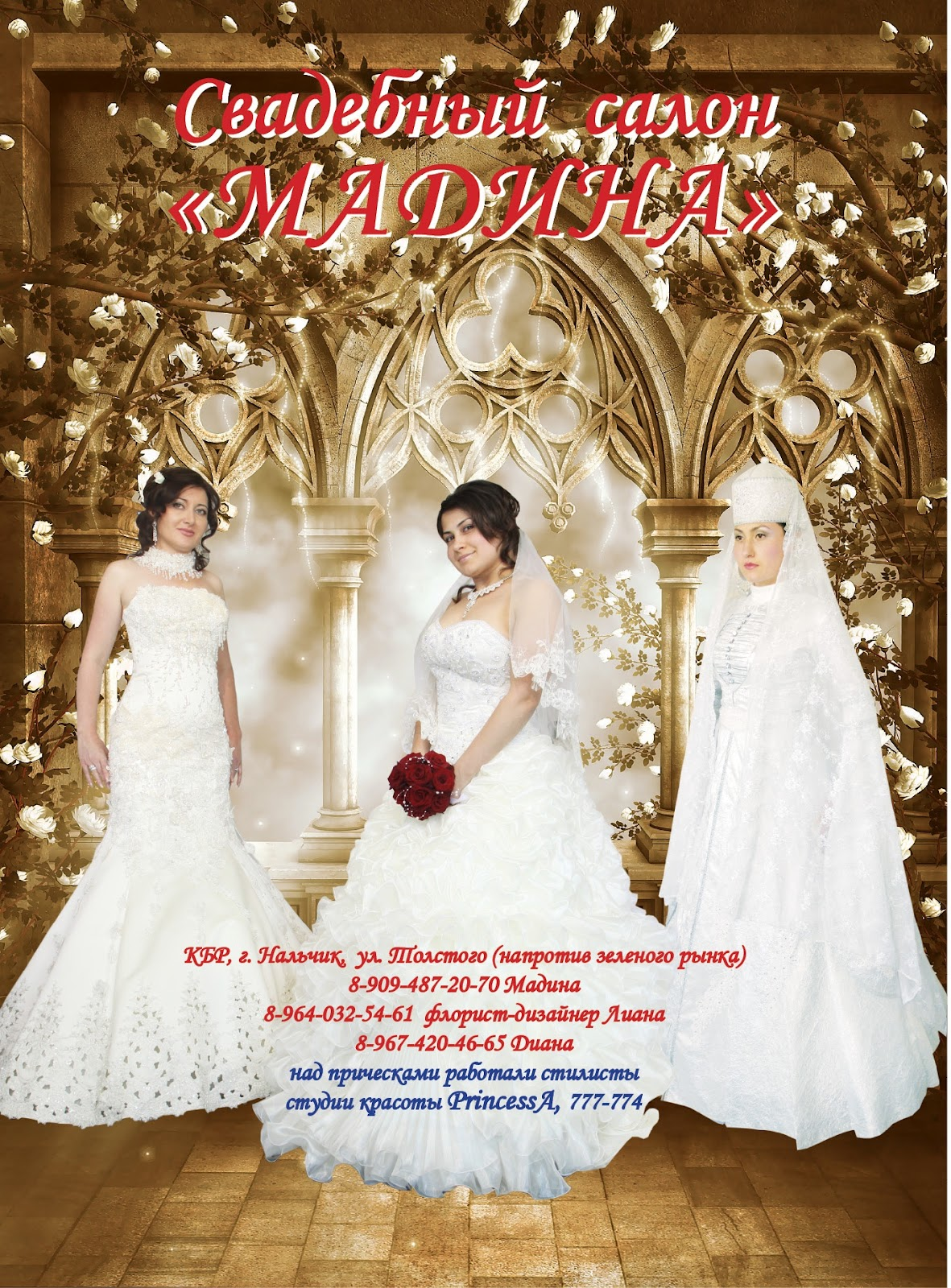 Продажа б/у свадебных платьев в Нальчике - Объявления Нальчика | 1600x1181