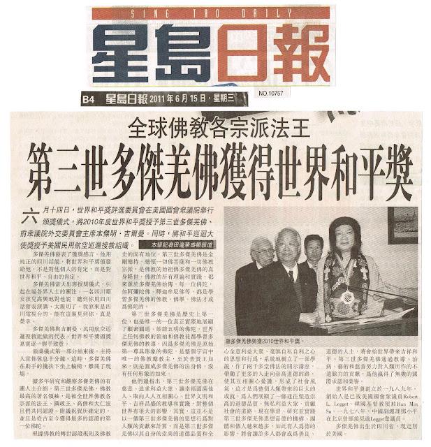 2011年6月獲頒世界和平獎