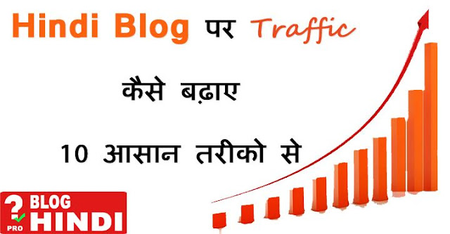 how to Increase blog traffic, website ki traffic kaise badhaye, hindi blog par high traffic kaise laye, best 10 traffic improve tips for hindi blog, make traffic on hindi blog