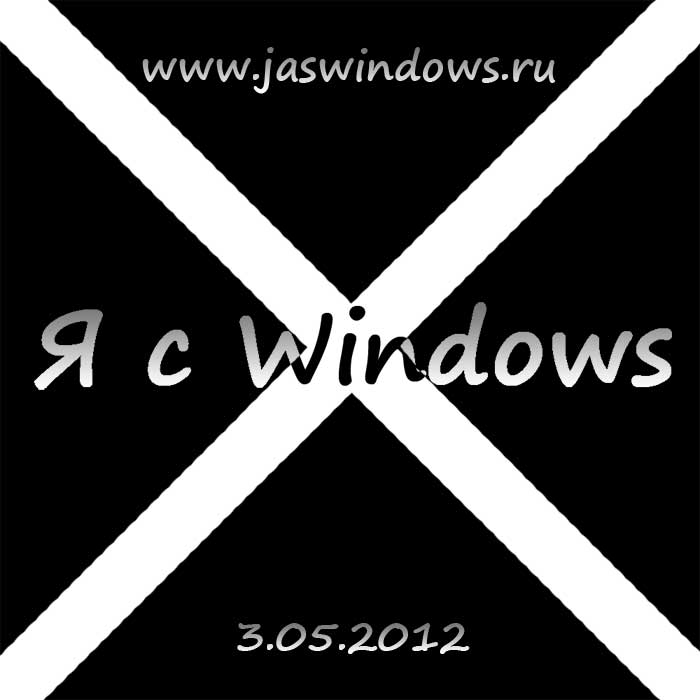 Я с Windows