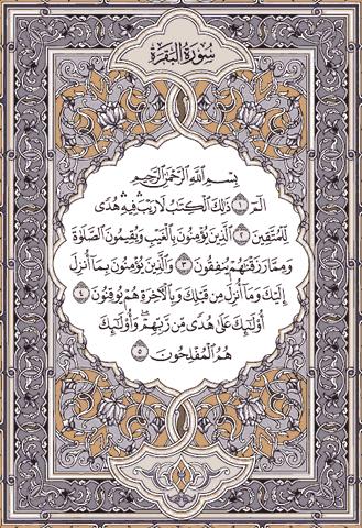 Tafsir Surat Al-Baqarah Ayat 1, 2, 3, 4, 5