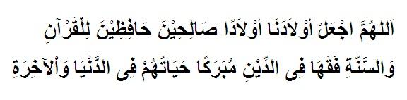Doa Amalan Agar Anak Sholeh, Penurut, Tidak Nakal & Pintar Mustajab