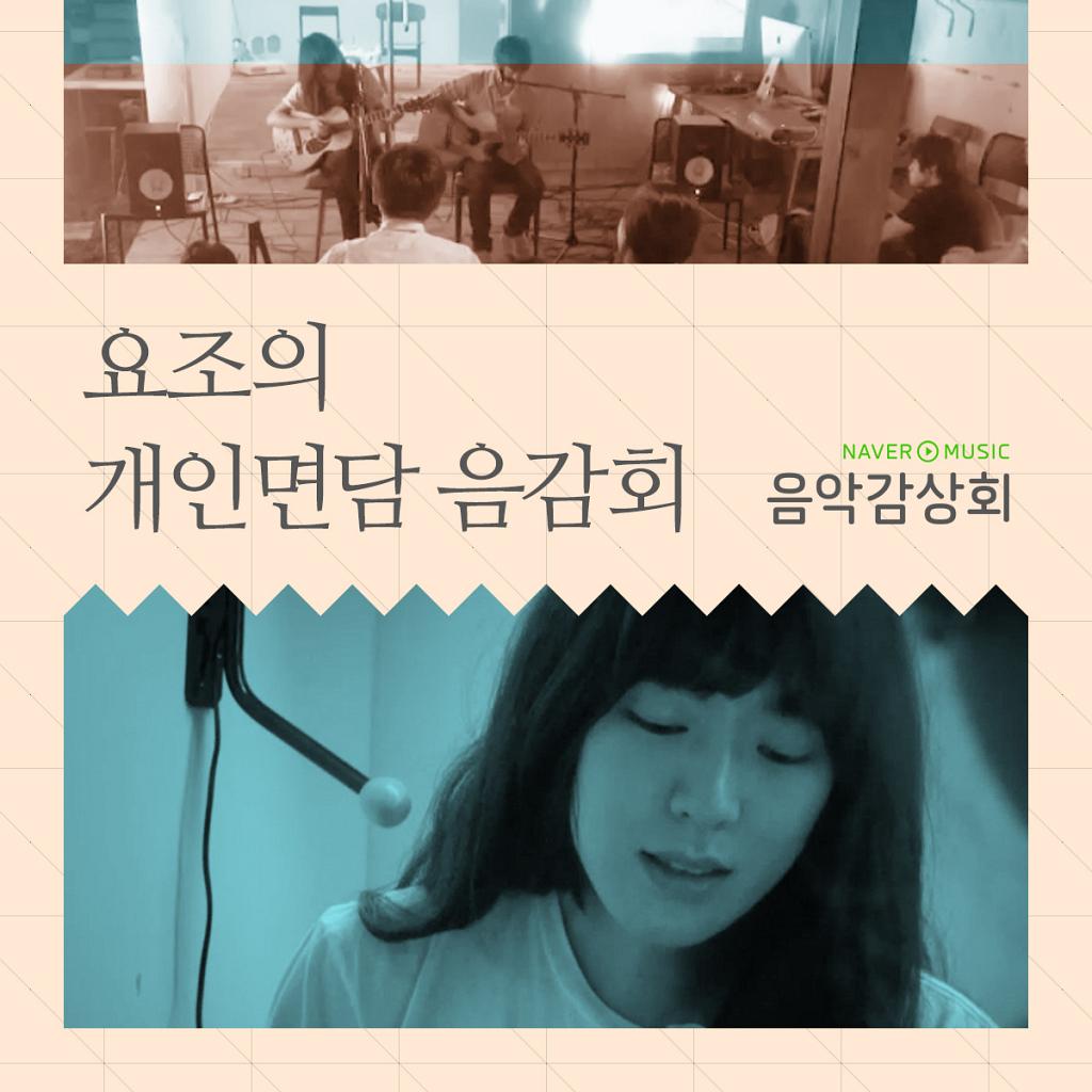 [Single] Yozoh – 네이버 뮤직 음악감상회 : 요조의 개인면담 음감회