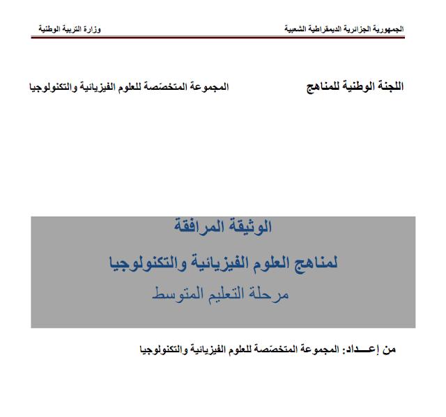 الوثيقة المرافقة لمنهاج العلوم الفيزيائية و التكنولوجيا مرحلة التعليم المتوسط PDF