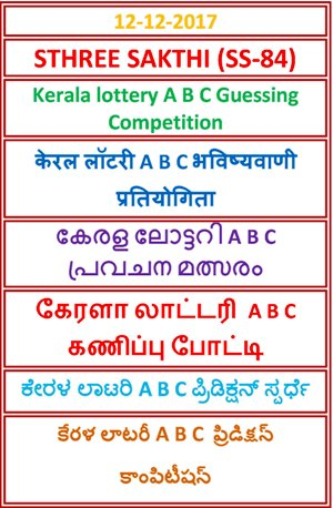 A B C Guessing Competition STHREE SAKTHI SS-84