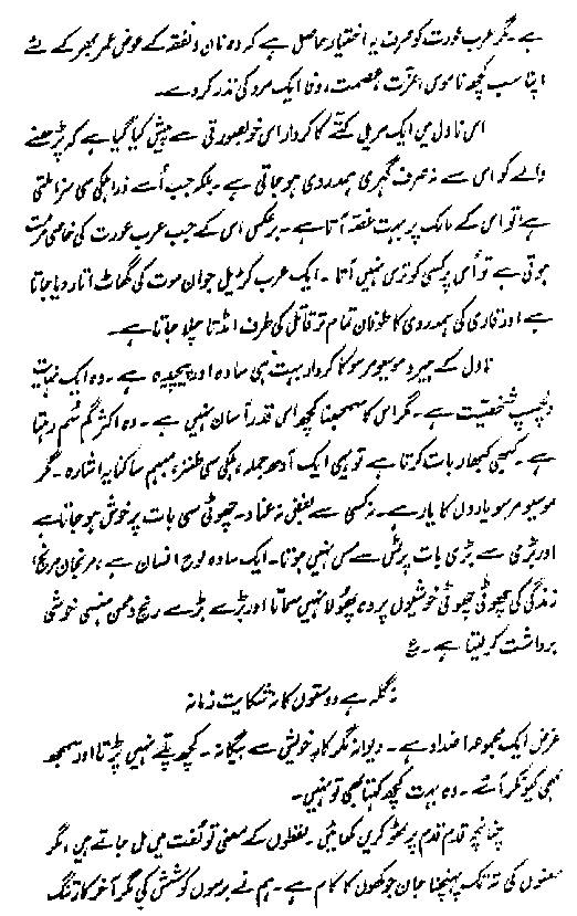 afzal iqbal novels