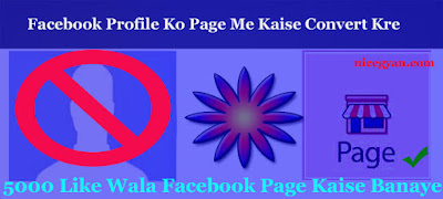 Facebook pe  business Page kaise banaye jispe Already 5000 likes Ho .