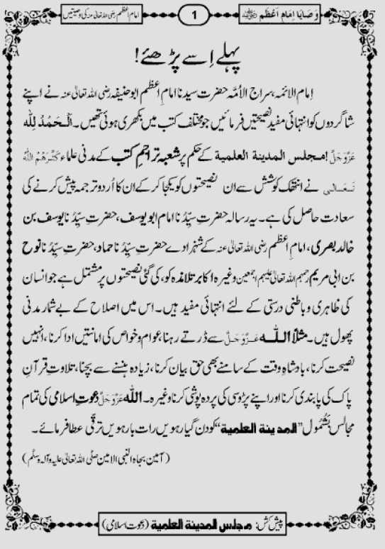 Imam e Azam Abu Haneefa Advices and Instructions urdu