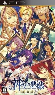 Kamigami no Asobi InFinite psvita vpk Archives - Download Game PSP