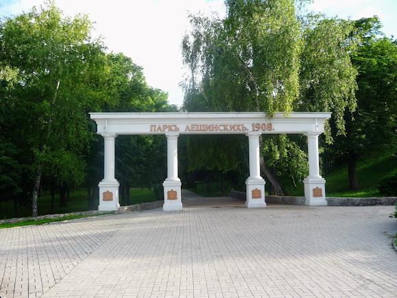 Сумы. Парк им. Кожедуба. Арка «Парк Лещинских. 1908 г.»