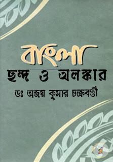 Saifurs Math Book