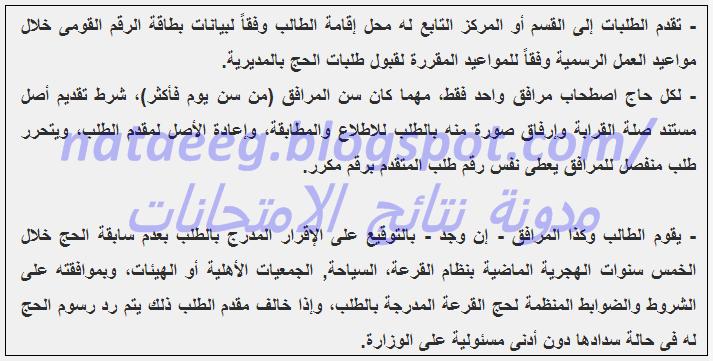 ننشر اماكن تقدم قرعة الحج 2014 فى جميع محافظات مصر نتيجة قرعة الحج