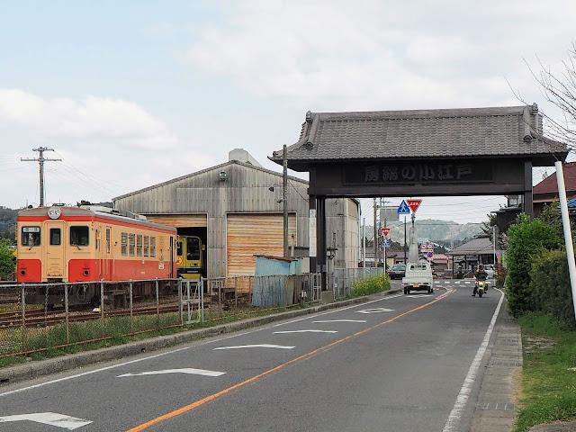 いすみ鉄道 大多喜駅