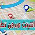 الطريقة الصحيحة لاستخدام خرائط جوجل بدون انترنت وبدون تطبيقات .