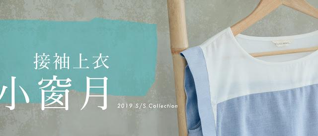 小窗月藍白色接袖上衣