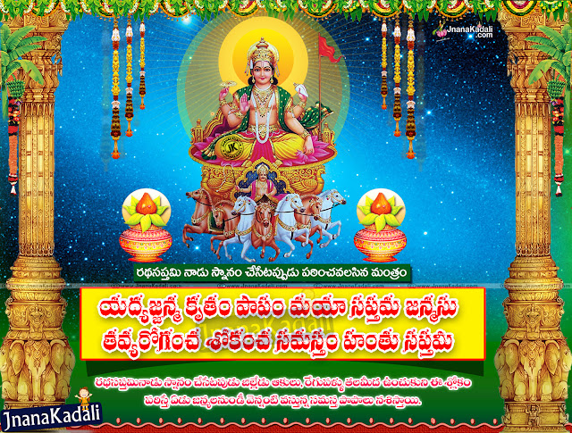 Here is a Telugu language 2016 Ratha saptami Mantram before bathing and Best Images, Ratha saptami Telugu Language Quotes and Wallpapers, Nice Facebook Ratha saptami Telugu Greetings, Top Telugu Ratha saptami Wishes Quotes and Nice Images, Best Ratha saptami Mantram and prayer in telugu Ratha saptami Images, Best Telugu Language Ratha saptami Quotes online, Advance Happy Ratha saptami Telugu Images, Ratha saptami Telugu Quotes for Friends, Telugu Ratha saptami Images for Colleagues,