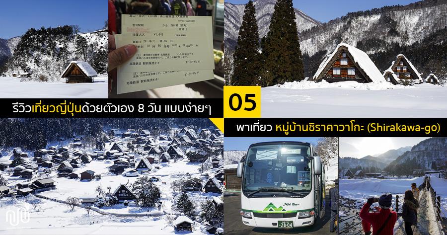 รีวิวเที่ยวญี่ปุ่น 8 วัน EP.05 พาเที่ยวหมู่บ้านชิราคาวาโกะ (Shirakawa-go) พร้อมวิธีเดินทาง