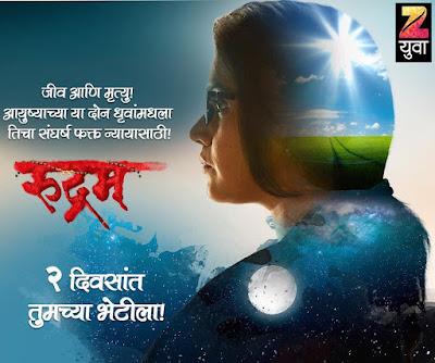 Rudram Zee Yuva