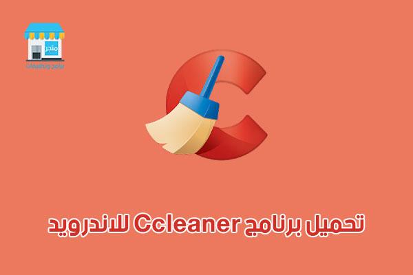 تحميل برنامج Ccleaner 2019 للاندرويد