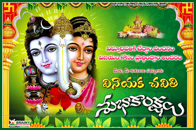 Here is Vinayaka Chavithi 2016 greetings in Telugu, Ganesha chaturthi telugu quotes Best Vinayaka Chavithi information in Telugu, Telugu Vinayaka chavithi greetings HDwallpapers, Happy Vinayaka Chavithi quotes in Telugu, Vinayaka Chavithi 2016 quotes in Telugu, Vinayaka Chavithi 2016 wishes in Telugu, Vinayaka Chavithi 2016 messages in Telugu, Vinayaka Chavithi 2016 pictures in Telugu, Vinayaka Chavithi 2016 photoes in Telugu, Vinayaka Chavithi 2016 information in Telugu,Best Vinayaka Chavithi greetings in Telugu, elugu Vinayaka chavithi information, Telugu Vinayaka chavithi shubhakanshalu, Happy Vinayaka Chavithi Greetings in Telugu, Happy Vinayaka Chavithi Wallpapers in Telugu, Best Vinayaka Chavithi Wallpapers in Telugu,Here is Ganesha chaturthi telugu quotes greetings, Happy Vinayaka Chavithi Greetings Quotes Wallpapers images kavitalu messages poems in Telugu, Nice telugu vinayaka chaviti greetings messages wishes pictures, Lord Ganesha Images wallpapers photoes in telugu, Ganesh Chaturthi Quotes Greetings wallpapers images in telugu, Happy Vinayaka Chavithi Wallpapers in Telugu, Happy Vinayaka Chavithi quotes in Telugu, Happy Vinayaka Chavithi poems in Telugu,Best ganesh chaturthi Telugu quotes
