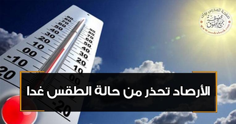 الأرصاد تحذر من حالة الطقس غدا.. معتدل ولكن