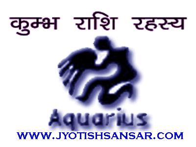 kumbh rashifal hindi jyotish anusar