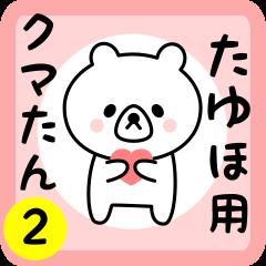 Sweet Bear sticker 2 for tayuho