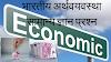 bhartiya arthvyavastha samanya gyan gk  questions