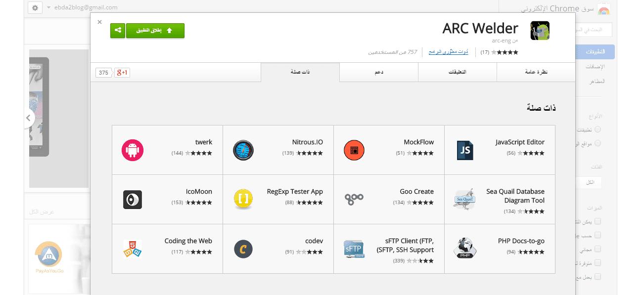 تشغيل تطبيقات الأندرويد في متصفح جوجل كروم ، تشغيل تطبيقات الأندرويد عبر متصفح جوجل كروم ، شرح أداة أرك ويلدر Arc Welder ، شرح أداة جوجل لتشغيل تطبيقات الأندرويد في ويندوز وماك ولينكس ، تشغيل تطبيقات الأندرويد في لينكس ، تشغيل تطبيقات الأندرويد في ماك ، تشغيل تطبيقات الأندرويد في ويندوز ، رابط أداة أرك ويلدر Arc Welder ، بدائل BlueStacks ، بديل BlueStacks ، كيفية تشغيل تطبيقات الأندرويد بدون برامج