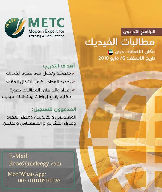 برنامج متخصص مطالبات الفيديك 6مايو- دبي Metc