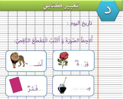 كراسة التعبير الكتابي للمستوى الأول - الدورة الأولى