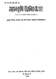 Mahan-Krishi-Vaigyanic-Prof.-Dhar-Bhartendu-Harish-chandra-महान-कृषि-वैज्ञानिक-प्रो.-धर-भारतेंदु-हरिश्चंद्र