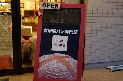 松本の玄米粉パン専門店 ORiZA+パン食堂
