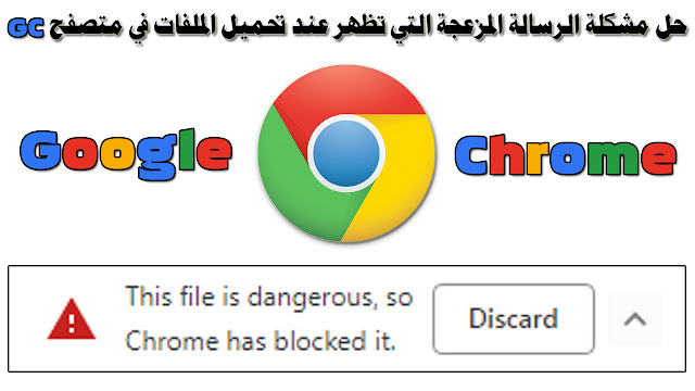 حل مشكلة this file is dangerous so chrome has blocked it