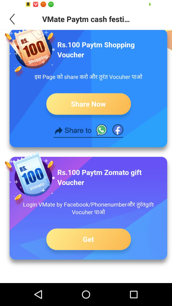 Vmate LOOT OFFER _ FREE PAYTM RECHARGE VOUCHER, MOVIE