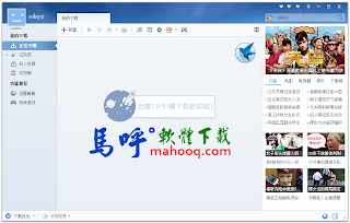 迅雷下載免安裝綠色版、簡繁體中文版下載 - Thunder Portable V7  P2P Download