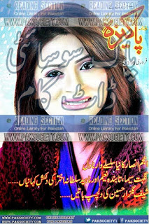 Pakeezah Digest February 2016 Read Online